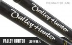 HEARTY RISE VALLEY HUNTER VHS-684L