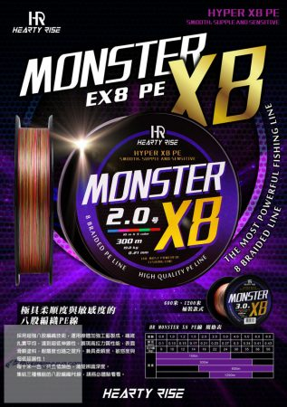 HEARTY RISE MONSTER EX8PE MULTICOLOR 0,8 150M